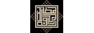 شعار مطابخ الشهامة