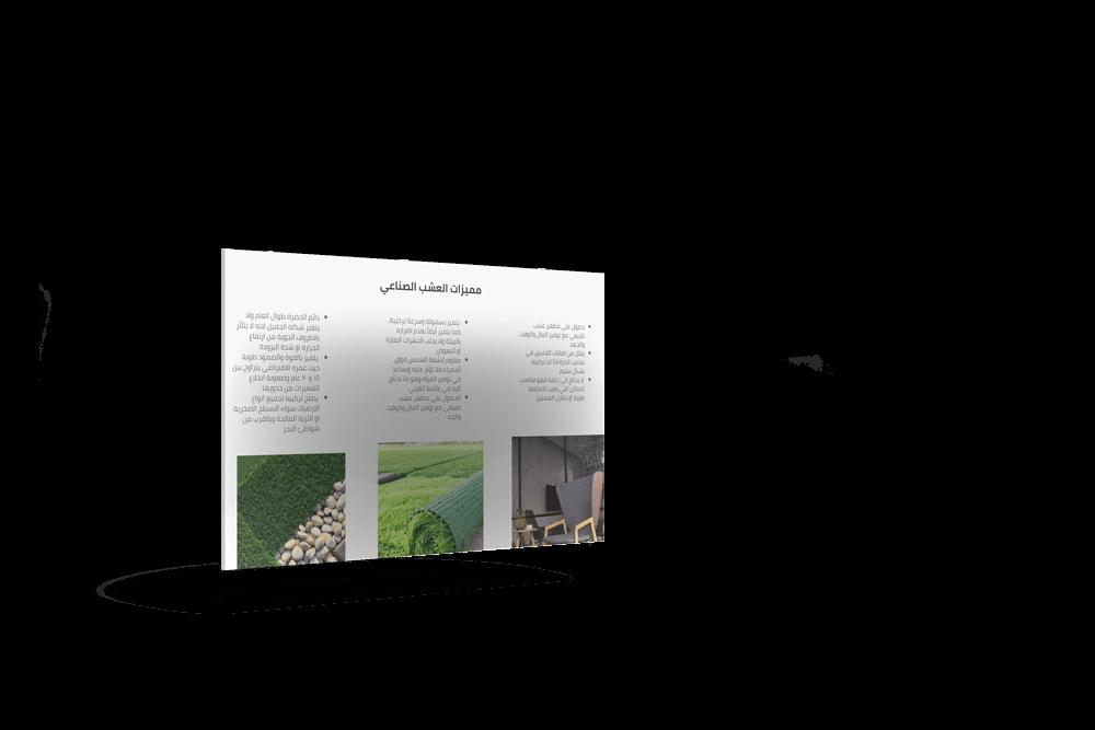 موقع اسطورة العشب الصناعي
