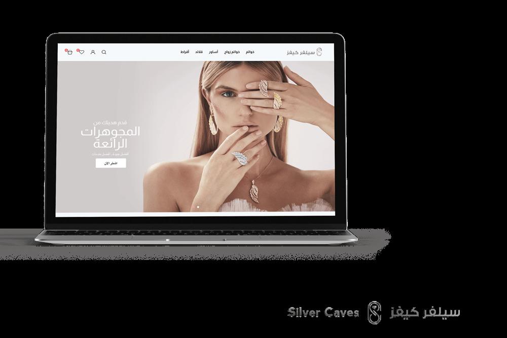 متجر مجوهرات سيلفر كيفز | Silver Caves