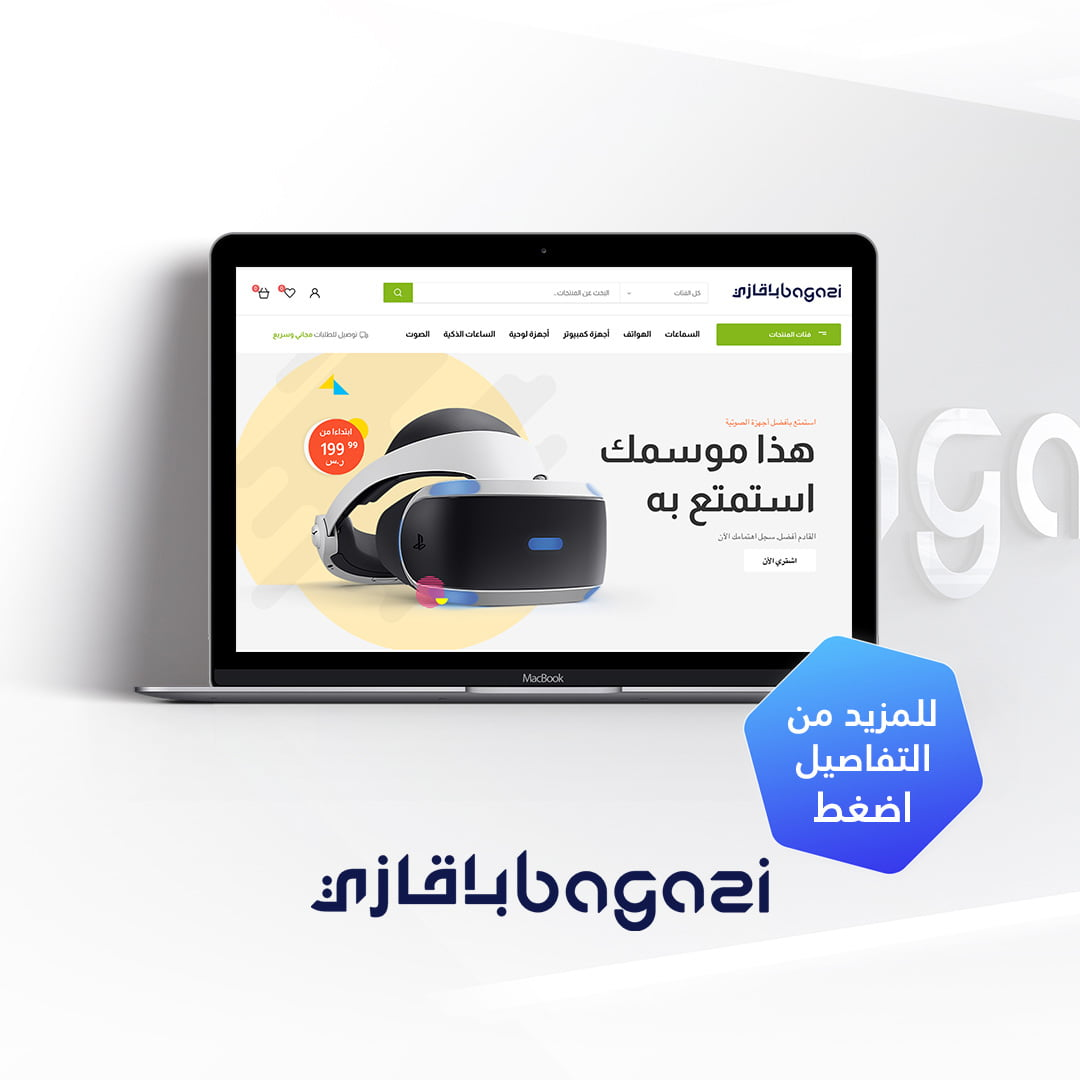 متجر الكترونيات باقازي | Bagazi